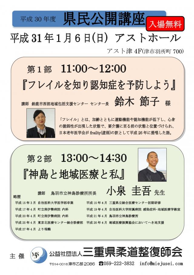 公益社団法人三重県柔道整復師会...